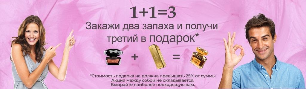 1+1=3 Закажи два запаха и получи третий в подарок
