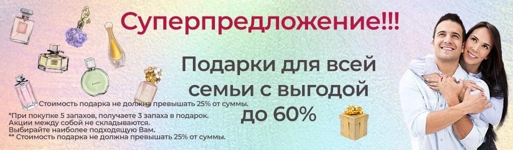 Суперпредложение!!!Подарки для всей семьи с выгодой до 60%