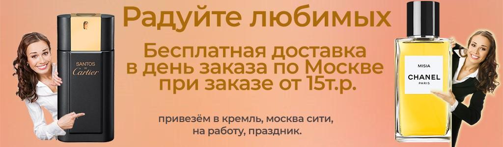 Радуйте любимых Бесплатная доставка в день заказа по Москве при заказе от 15 т.р.
