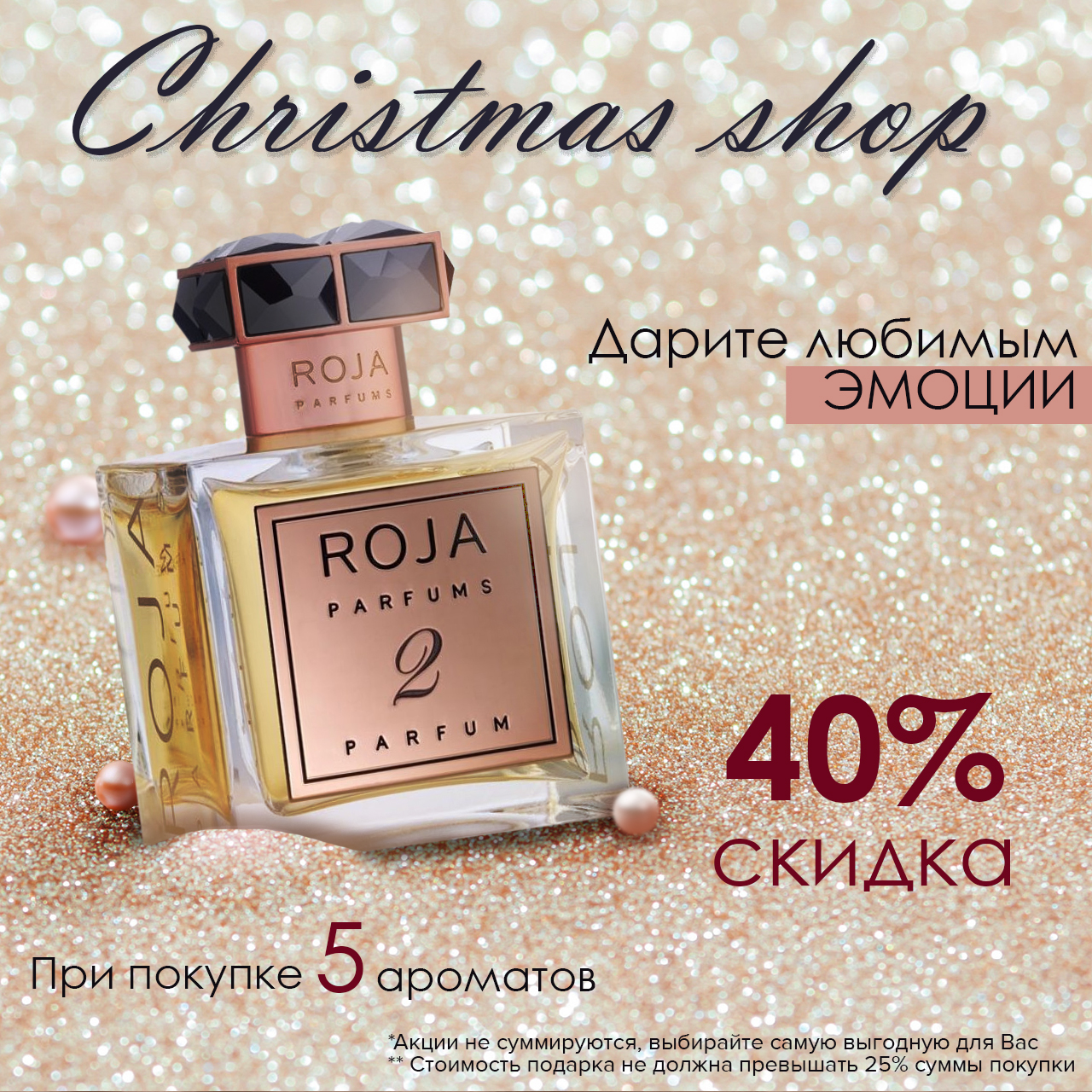 Christmas shop sale 40%